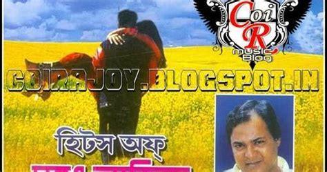 ami tomaderi lok album click on the songs coir md aziz swapney dekha rajkonna bengali modern song s