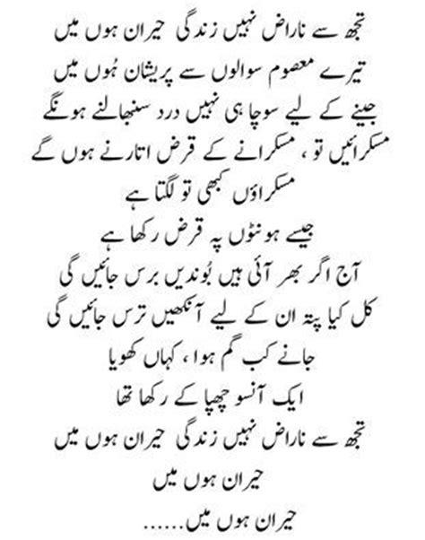 Elya Syari Pin By 岽 隀陘岽 陘 On Urdu Poetry Urdu Poetry And