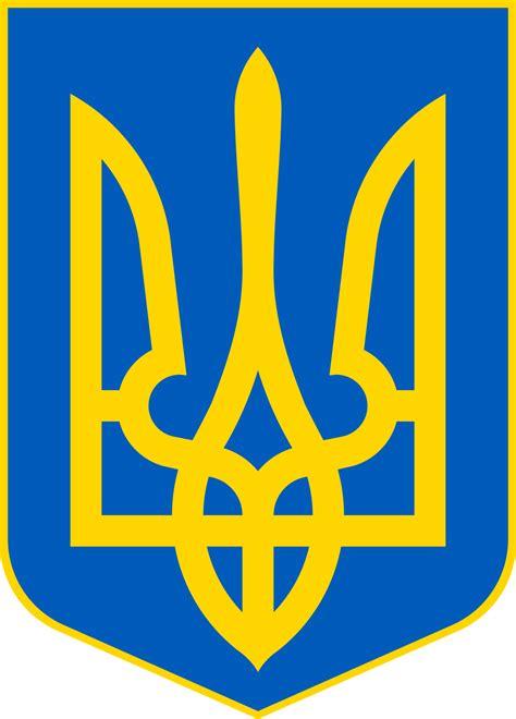 герб украины википедия
