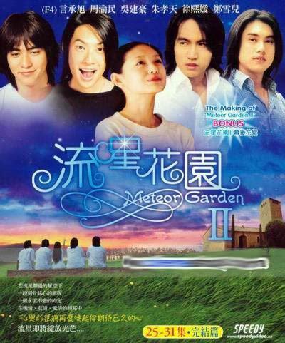 film korea meteor garden meteor garden on gma 7