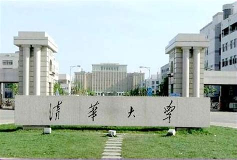 Tsinghua Mba Alternative Entrance by Tsinghua Beijing Study Micro Electronics In