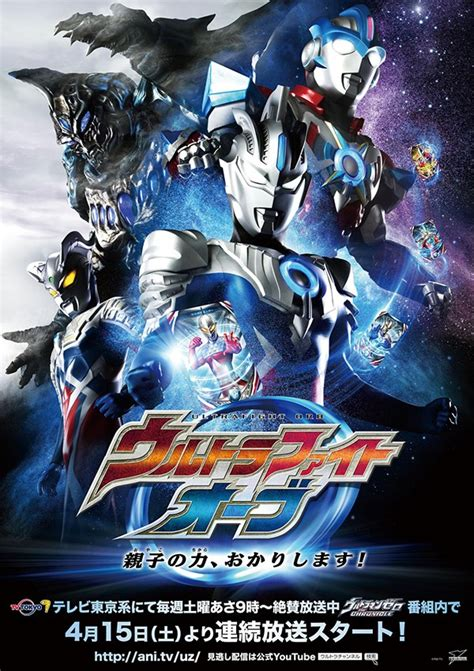 film ultraman orb ultra fight orb spinoff coming this spring the tokusatsu