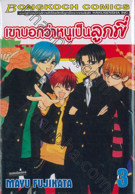 Komik Ah Dear Banchou 2 เขาบอกว าหน เป นล กพ เล ม 03 phanpha book center