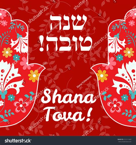 happy new year in hebrew shana tova shana tova card happy new stock vector 212111443