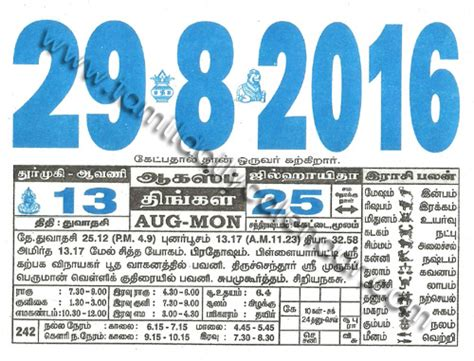 Daily Tamil Calendar Tamil Monthly Calendar August 2016 தம ழ த னசர க லண டர