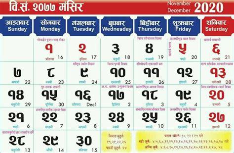 nepali calendar  nepali patro    ad