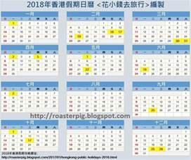 Calendar 2018 Hong Kong 2018年香港公眾假期攻略 假期日曆 花小錢去旅行