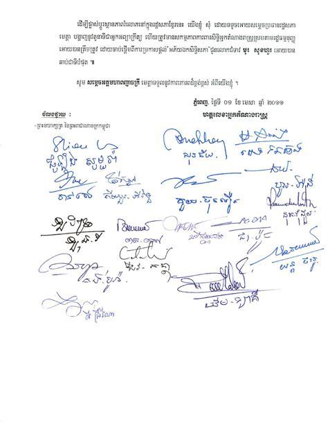 Request Letter In Khmer Khmer Cambodia Ki Media Kkf Newsletter No 78 March 2011 Plus 23 More