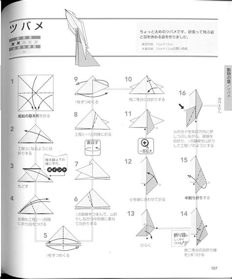 The Complete Book Of Origami Pdf - origami world kawasaki book