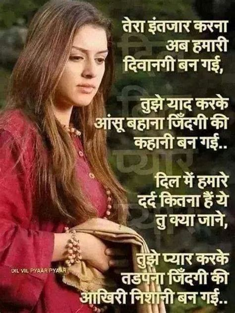 hindi love story shayari photo love story love sayari bewafa pinterest love