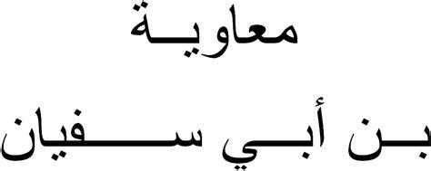 Biografi Muawiyah Bin Abu Sufyan muawiyah bin abu sufyan biografi tokoh ternama
