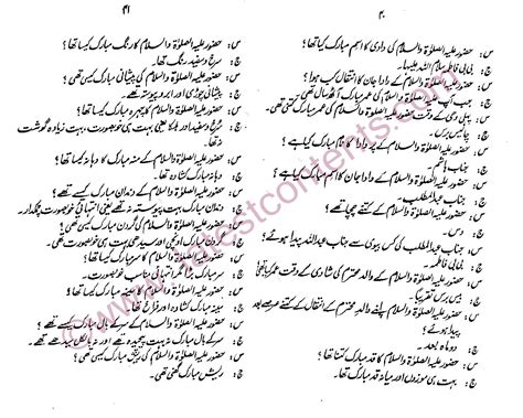 quiz questions urdu general knowledge of life of holy prophet pbuh in urdu
