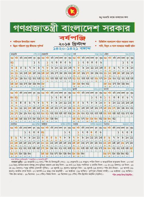 printable calendar 2016 bangladesh search results for govt calender image calendar 2015