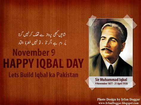 9 november iqbal day allama muhammad iqbal sialkot iqbal day 9 nov wallpaper collection irfandoggar com