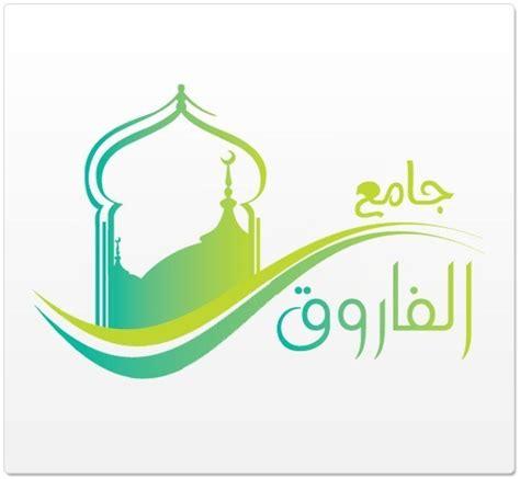 design logo quran modern islamic logos page 2 vadecom