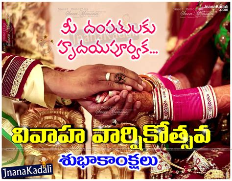 Wedding Anniversary Wishes Telugu by Best Telugu Marriageday Greetings Wishes Jnana Kadali