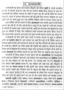 Essay On Sada Jeevan Jach Vichar by Essays For In