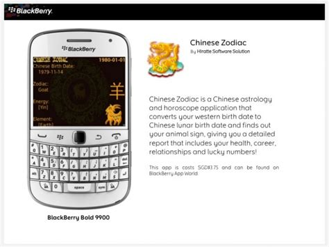home design app for blackberry chinese new year apps for blackberry