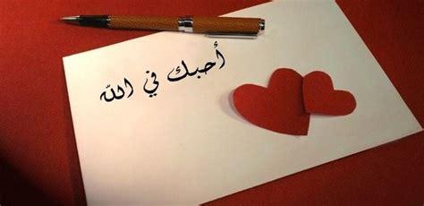 kata kata bijak kata bahasa arab kata kata cinta