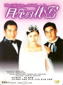 film mandarin fall in love when i fall in love with both 2000 michelle reis