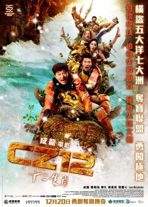 film chinese zodiac streaming image gallery for quot chinese zodiac quot filmaffinity