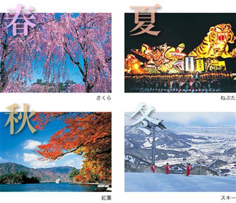japanese vocab lesson 13 seasons 季節 punipunijapan