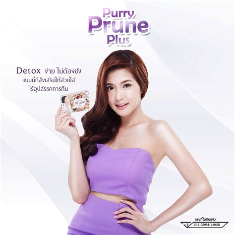 Purry Prune Plus purry prune plus thailand best selling products