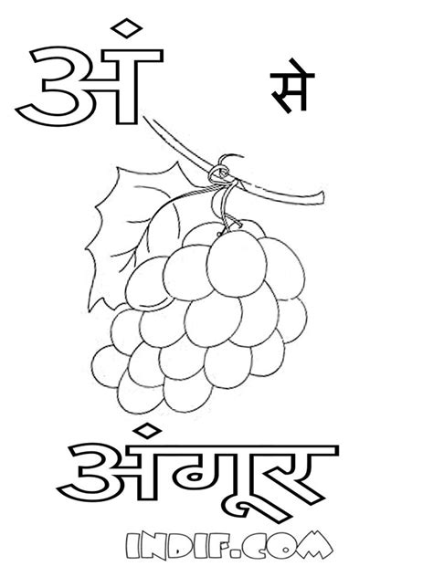 hindi alphabet coloring page pin hindi alphabets worksheets tracing image search