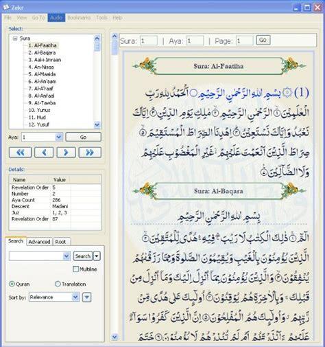 quran auto reciter software quran koran download quran software with recitation