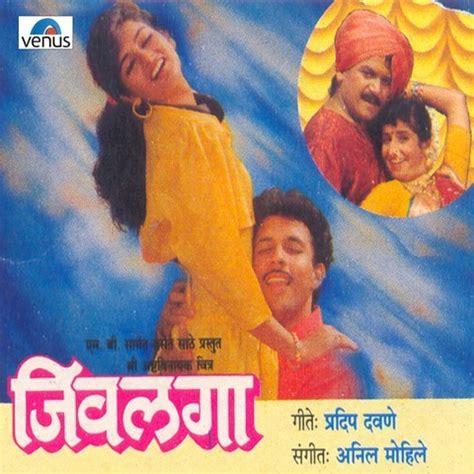 jivalaga songs  jivalaga mp marathi songs