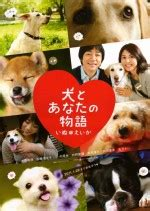all about puppies ta happy together all about my inu to anata no monogatari inu no eiga sinemalar