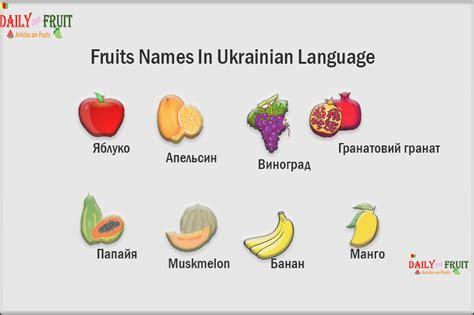 c fruits name fruits names in ukrainian language dailyonefruit
