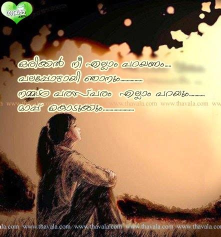 love failure malayalam images heart touching quotes about love failure memes