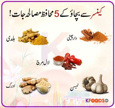 pattern kholne ka tarika cancer se bachne ka tarika health tips kfoods com