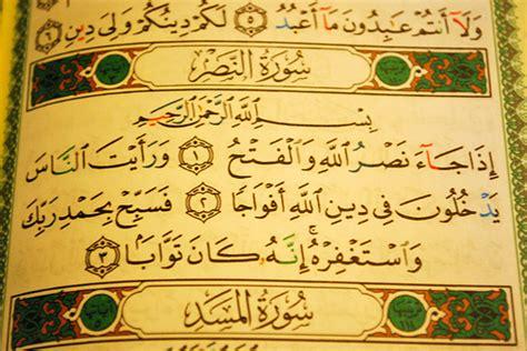 surat al nasr islamic quiz page 61