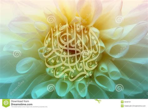 Flower Muslim islamic calligraphy on flower stock image image of