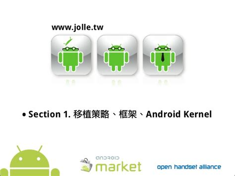 android kernel android os porting introduction