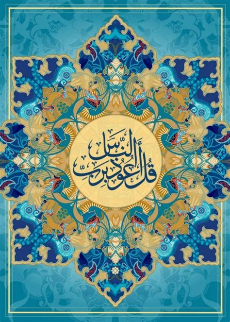 70 Best Islamic Calligraphy 17 best ideas about islamic calligraphy on