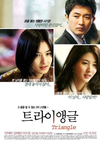 film drama korea komedi terbaru 2015 download triangle korean movie film drama korea