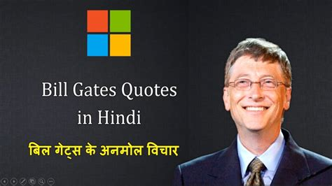 biography in hindi bill gates 21 inspiring bill gates thoughts in hindi business