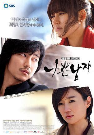 film korea romantis yg bagus drama korea 2010 part i yang menurutku bagus avrilend s blog