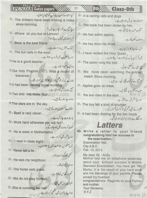 paper pattern lahore board 8th class guess paper 8th class 2015 math english medium pec 8th