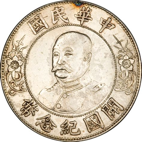 1 dollar china yuan 1 yuan 1 dollar li yuanhong china republic numista