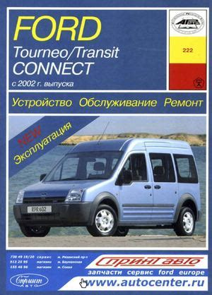 service repair manual free download 2012 ford transit connect navigation system calam 233 o vnx su connect l