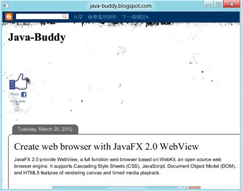 javafx scene layout region java buddy create custom browser class to embed webview