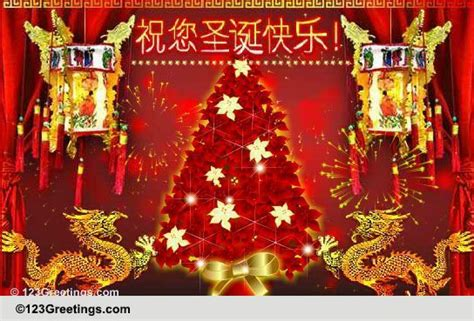 merry christmas  chinese  chinese ecards greeting cards