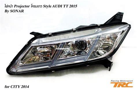 L Honda Freed 2009 On Sonar Black Audi Style ไฟหน า city 2014 projector style aude tt 2015 by sonar โคมขาว อ ปกรณ แต งรถยนต ประด บยนต