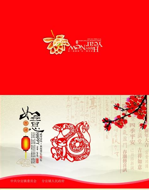 new year design psd 2013 snake greeting cards designs free