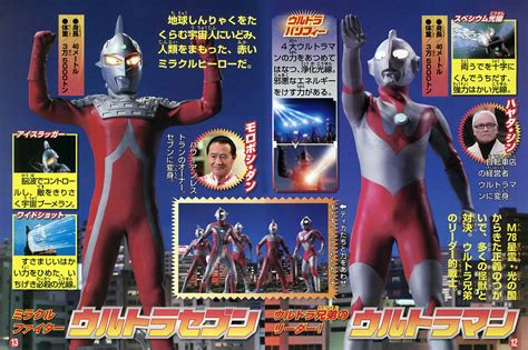 film ultraman mebius and ultra brothers great decisive battle the super 8 ultra brothers