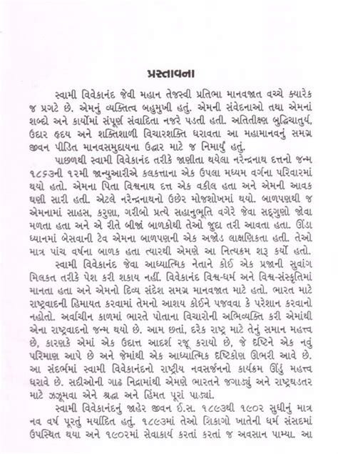 hitler biography in gujarati pdf raja yoga by swami vivekananda pdf in gujarati yoga zen